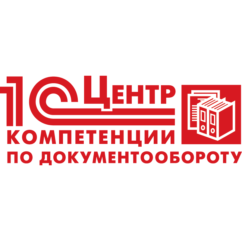 Центр компетенции по документообороту (ЦКД)