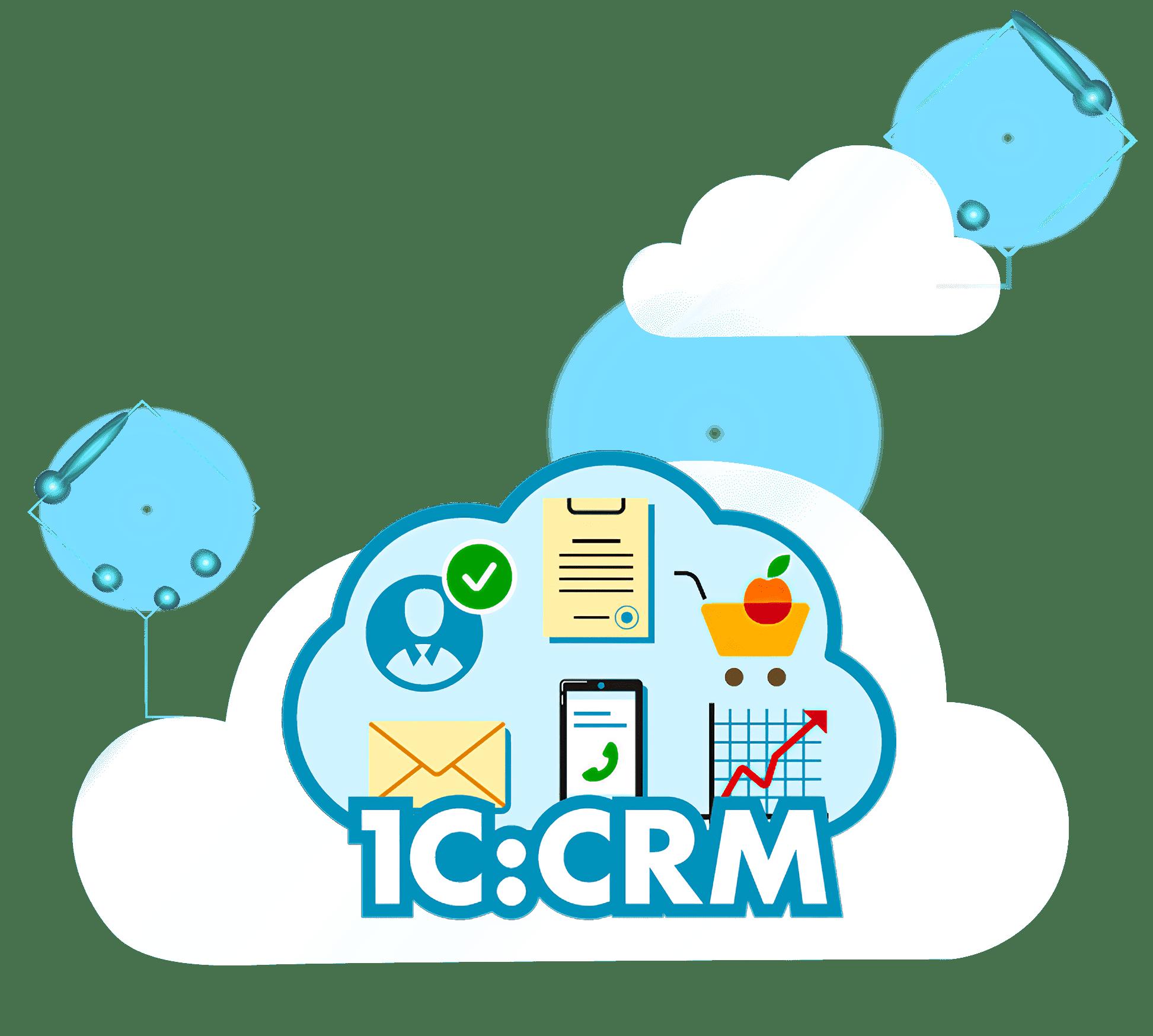 1C:CRM в облаке