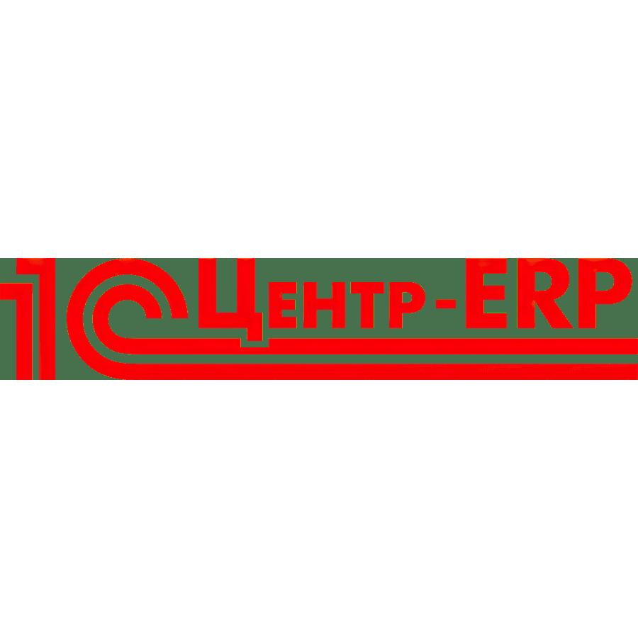 Центр ERP
