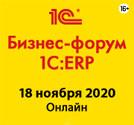 7-й Бизнес-форум 1С:ERP